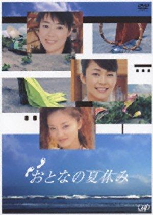 Otona no Natsu Yasumi (2005) poster