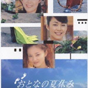 Otona no Natsu Yasumi (2005) photo