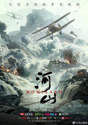 Homeland (2019) poster