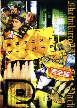 Ikebukuro West Gate Park SP (2003) poster