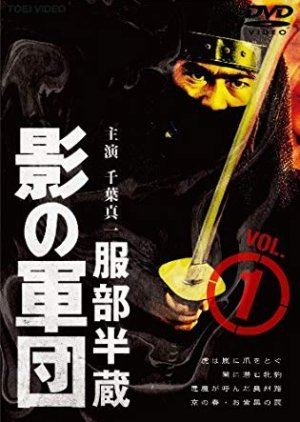 Kage no Gundan 1: Hattori Hanzo