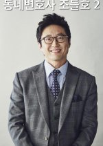 My Lawyer, Mr. Jo 2: Crime and Punishment (2019) photo