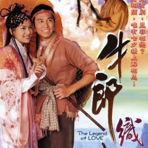 The Legend of Love (2007) photo