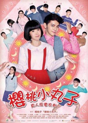 Maruko (2017) poster