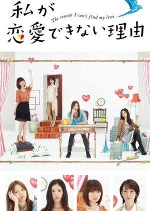 Watashi ga Renai Dekinai Riyuu (2011) poster