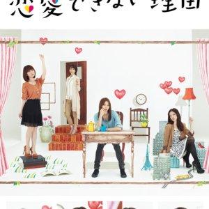 Watashi ga Renai Dekinai Riyuu Episode 1