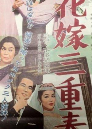 Hanayome Sanjuso (1958) poster