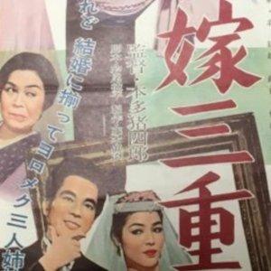 Hanayome Sanjuso (1958) photo