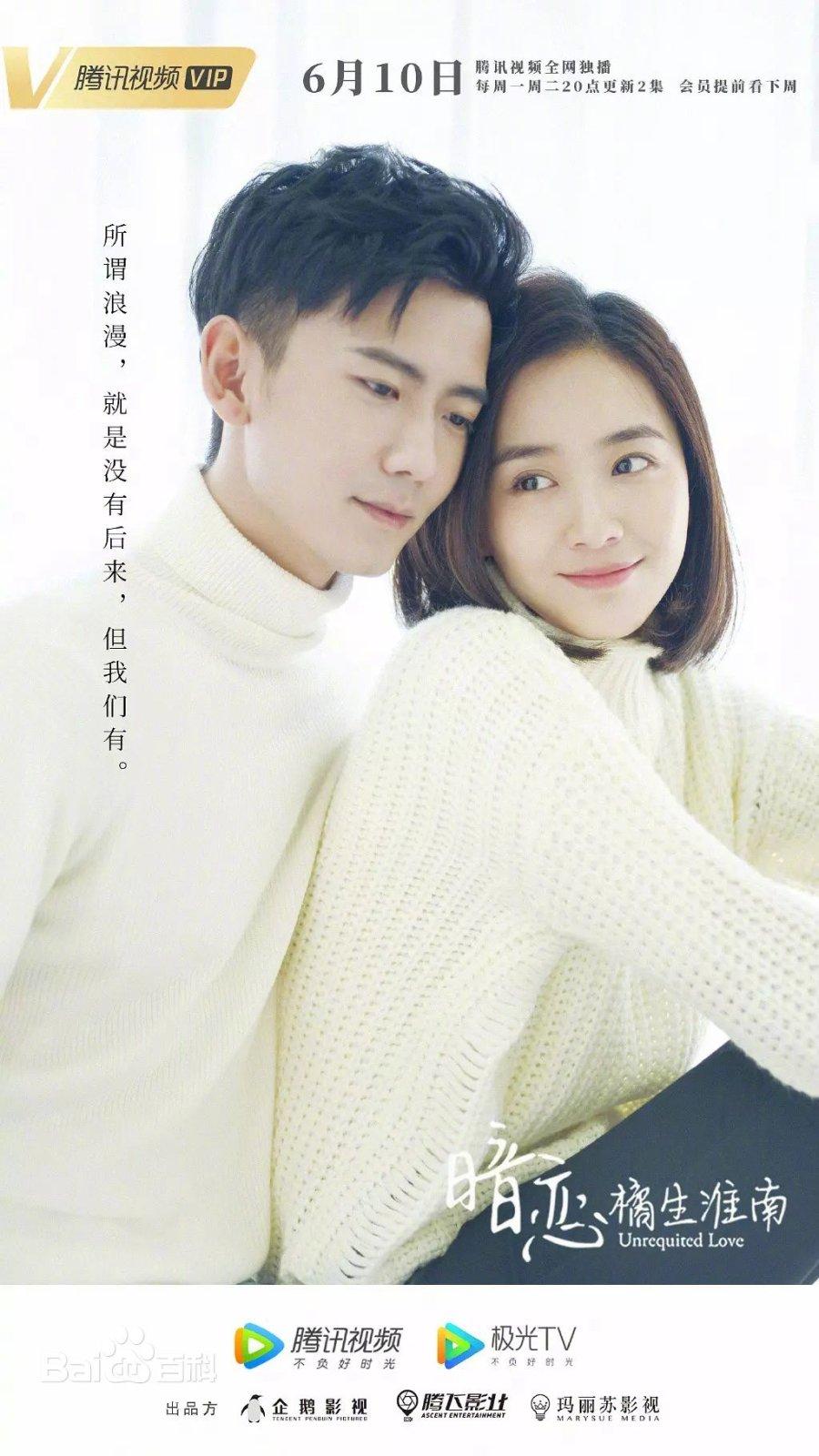 4pbmdf - Неразделенная любовь ✦ 2019 ✦ Китай