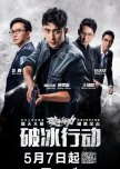 Gangsters: Chinese Triad - (dramas)
