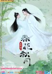 Wuxia/Fantasy/Historical Chinese Dramas By Year