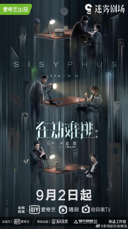 sisyphus-โกงความตาย-ซับไทย