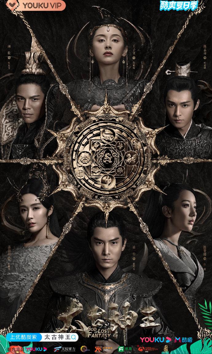 god-of-lost-fantasy-ราชันย์เทพบรรพกาล-ซับไทย