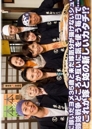 San Daime no Yome! (2008) poster