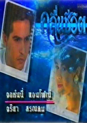 Kleun Cheewit (1994) poster