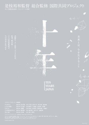 Ten Years Japan