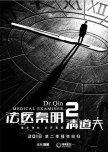 Forensic (Drama/Movie)