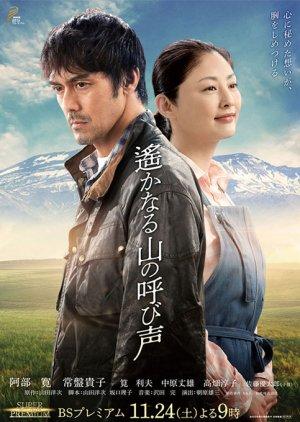 Harukanaru Yama no Yobigoe (2018) poster