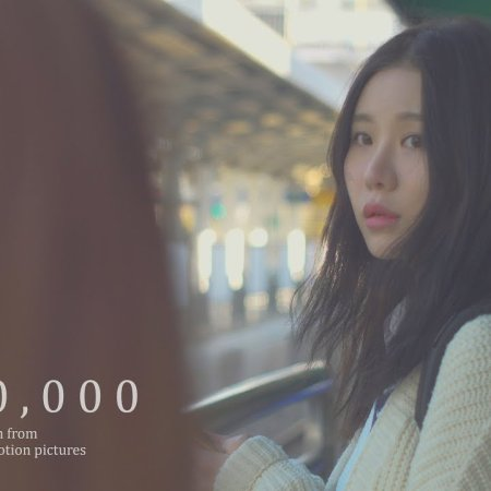 1 in 10,000 (Act I) (2018) photo