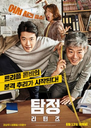 The Accidental Detective 2: In Action (2018) poster