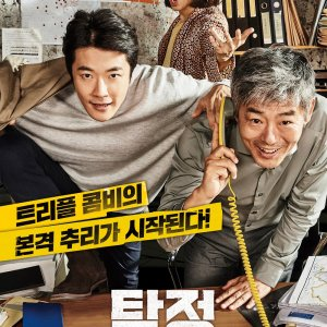 The Accidental Detective 2: In Action (2018) photo