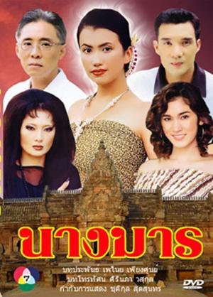 Nang Marn