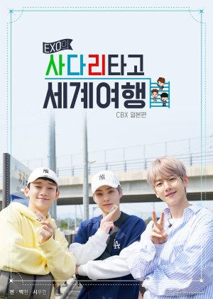 EXO's Ladder: Season 1