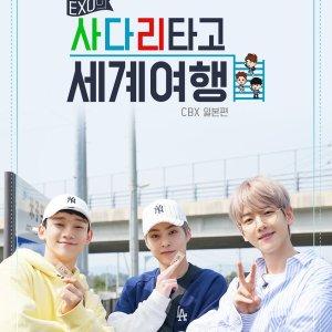 EXO's Ladder: Season 1 (2018) photo