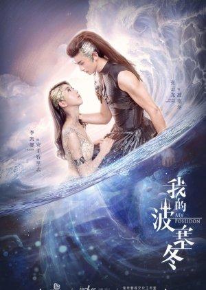 My Poseidon