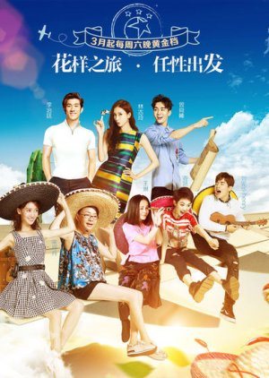 Sisters Over Flowers: Season 2 (2016) poster