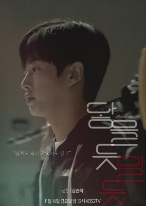 Drama Special Season 9: So Close, Yet So Far (2018) poster