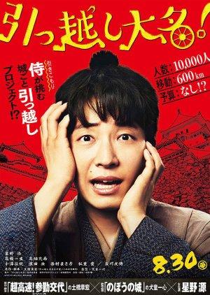 Samurai Shifters (2019) poster