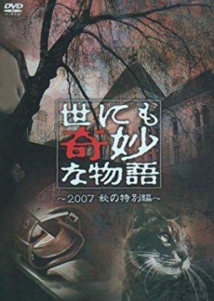 Yo nimo Kimyou na Monogatari: 2007 Fall Special (2007) poster