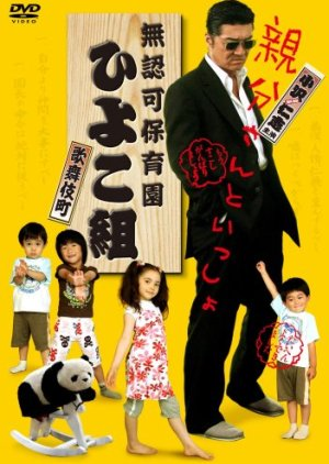 Yakuza's Kindergarten