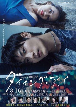 Dying Eye (2019) poster