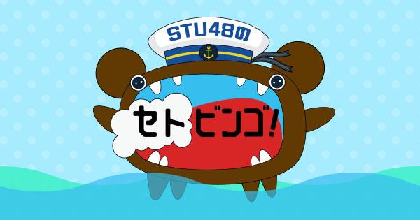 STU48 no Setobingo! (2018) poster