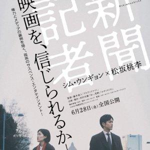 Shinbun Kisha (2019) photo