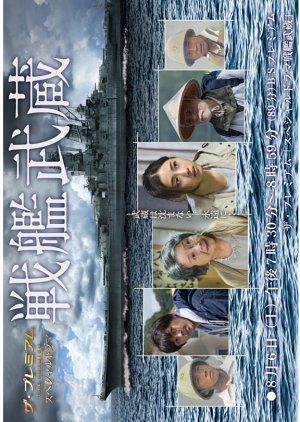 Senkai Musashi Part 1 (2016) poster