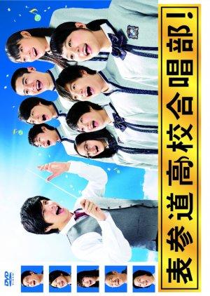 Omotesando Koukou Gasshoubu Episode 1 - 10 [END] Sub Indo thumbnail