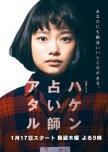 2019 Japanese Dramas