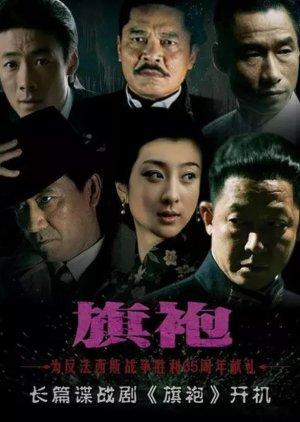 Cheongsam (2011) poster