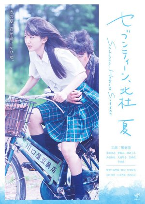 Seventeen, Hokuto Summer