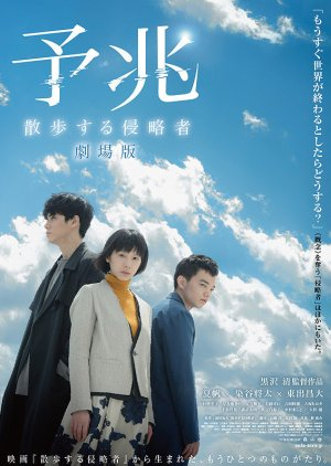 Yocho Sanpo Suru Shinryakusha Gekijoban (2017) poster