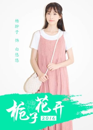 Yang Xi Zi in Forever Young Chinese Drama (2017)