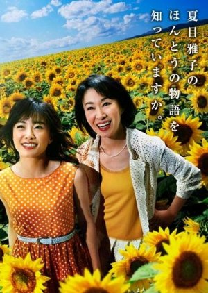 Himawari (2007) poster