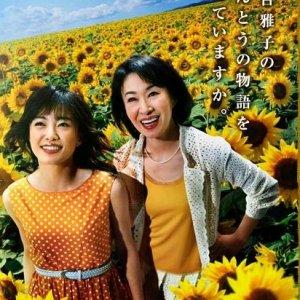 Himawari (2007)