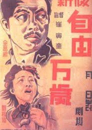 Viva Freedom! (1946) poster