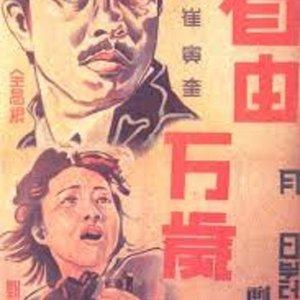 Viva Freedom! (1946) photo
