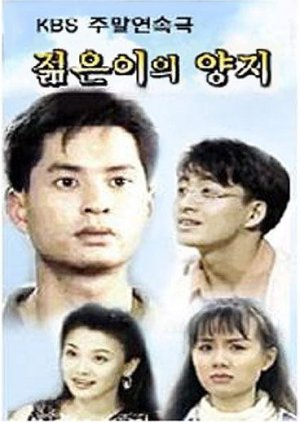 A Sunny Place of the Young (1995) - MyDramaList
