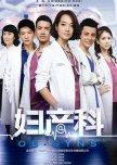 Medical - Chinese Dramas